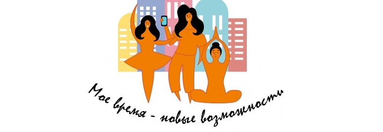 "Kurgan Implements A Project For Women ""My time – New Opportunities"""