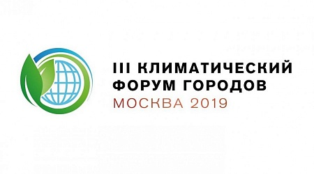 III Climate Forum of Cities Took Place in Moscow