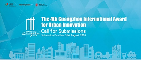the 4th Guangzhou International Award for Urban Innovation