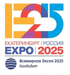 Let's Support Yekaterinburg to Hold EXPO 2025!