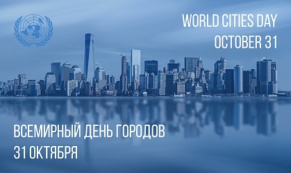 World Cities Day 2019 will Take Place in Yekaterinburg