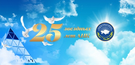The Assembly of People of Kazakhstan Celebrates the 25th Anniversary