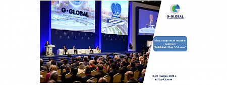 "The International Online-Congress ""G-Global. World of the 21st Century"" Took Place In Nur-Sultan"