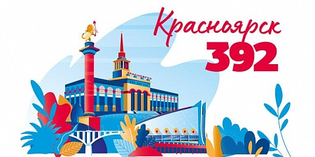 Krasnoyarsk Celebrates Its Birthday With A Dance Challenge
