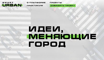 An Online-Platform Smart Urban was Launched in Novosibirsk