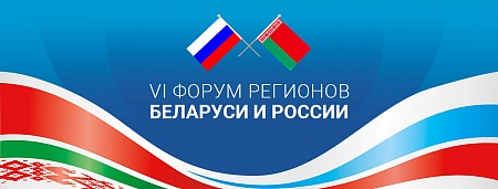 Novosibirsk and Minsk Strengthen Cooperation in Saint-Petersburg